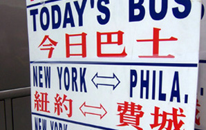 Moving From Boston To New York On The Chinatown Bus