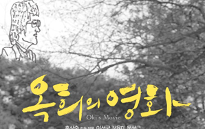 Oki's Movie by Hong Sang-Soo