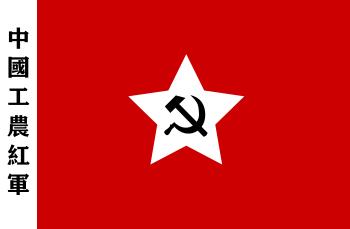 350px-中國工農紅軍軍旗.svg