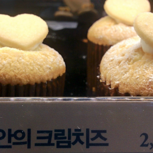 This Korean Bakery Is Advertising A Muffin Called 'Cream Cheese In Me'