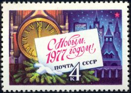 USSR New Year's eve stamp 1977